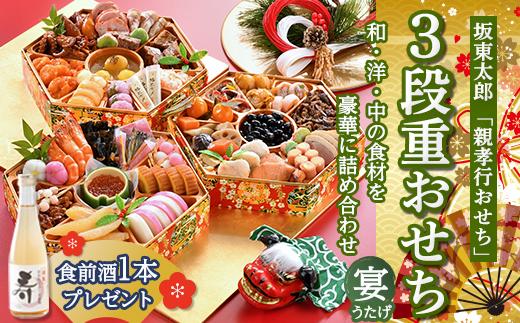 【数量限定】坂東太郎 あなたにありがとう 親孝行おせち 「宴」~うたげ~ (食前酒つき)