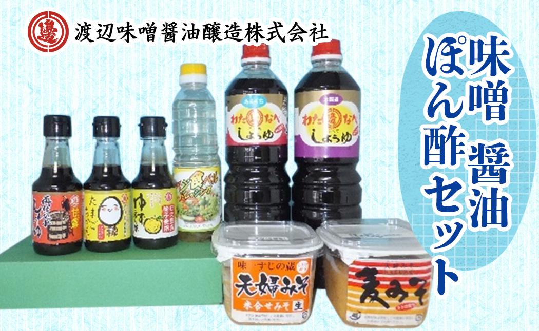 【渡邊味噌醤油醸造】味噌・醤油・酢セット 計8品(A371)