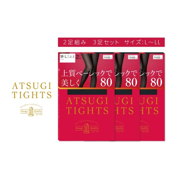 4-0085ATSUGI TIGHTS 80D 2足組 3セット LLL
