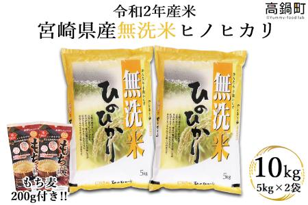 <令和2年産米無洗米ヒノヒカリ10kg+もち麦200g>翌月末迄に順次出荷【c498_et_x1】