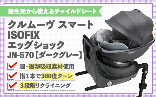 チャイルドシート【コンビ】クルムーヴ スマート ISOFIX エッグショック JN-570 ダークグレー