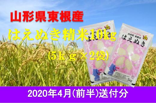 2019年産 精米 はえぬき 10kg