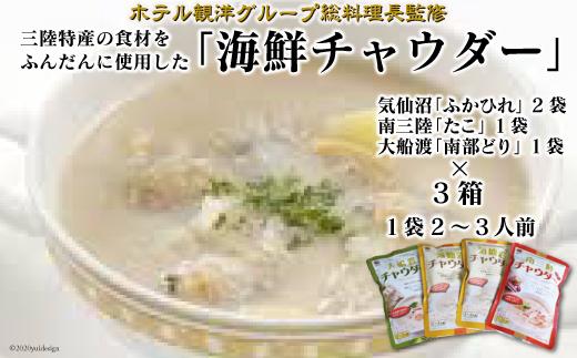 三陸スープセット(広東1・気仙沼1・南三陸1・大船渡1)×3箱