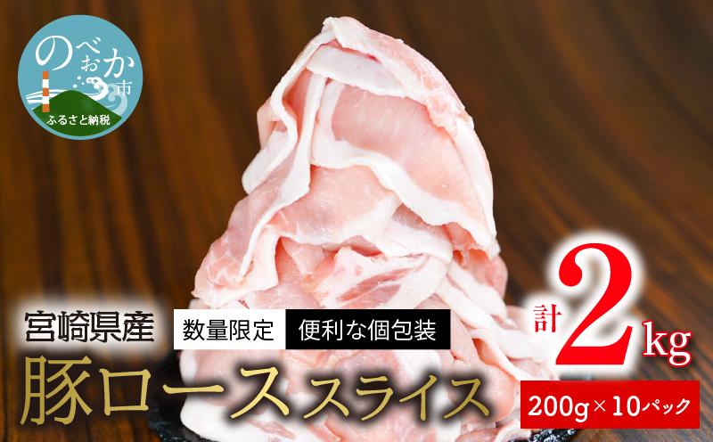 <数量限定・便利な個包装>宮崎県産豚ローススライス 200g×10袋 計2kg (A276)