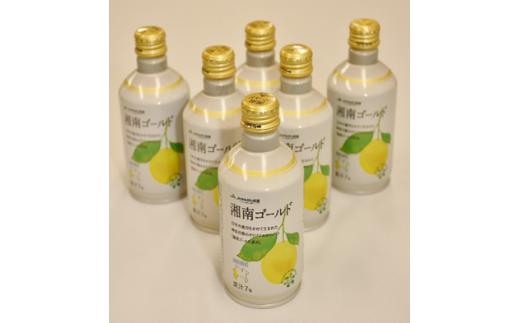 JAかながわ西湘 湘南ゴールド(清涼飲料水)290g×24缶