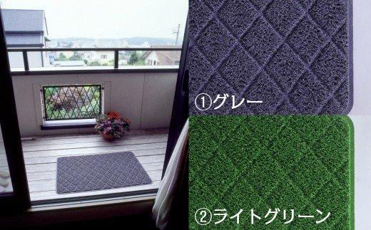 耐久性に優れた泥落としマット 約450mm×750mm (2色から選択)[036T04]
