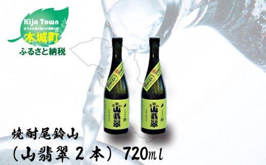 K09_0002 <焼酎尾鈴山(山翡翠2本)720ml>