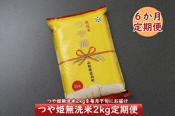 <2月開始>庄内米6か月定期便!つや姫無洗米2kg(入金期限:2021.1.25)