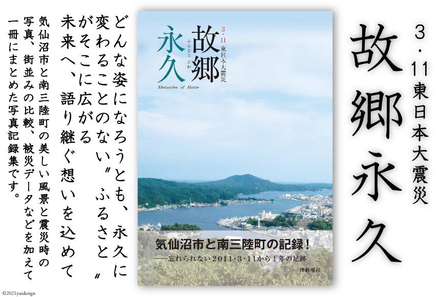 震災記録集「故郷永久(3.11東日本大震災)」