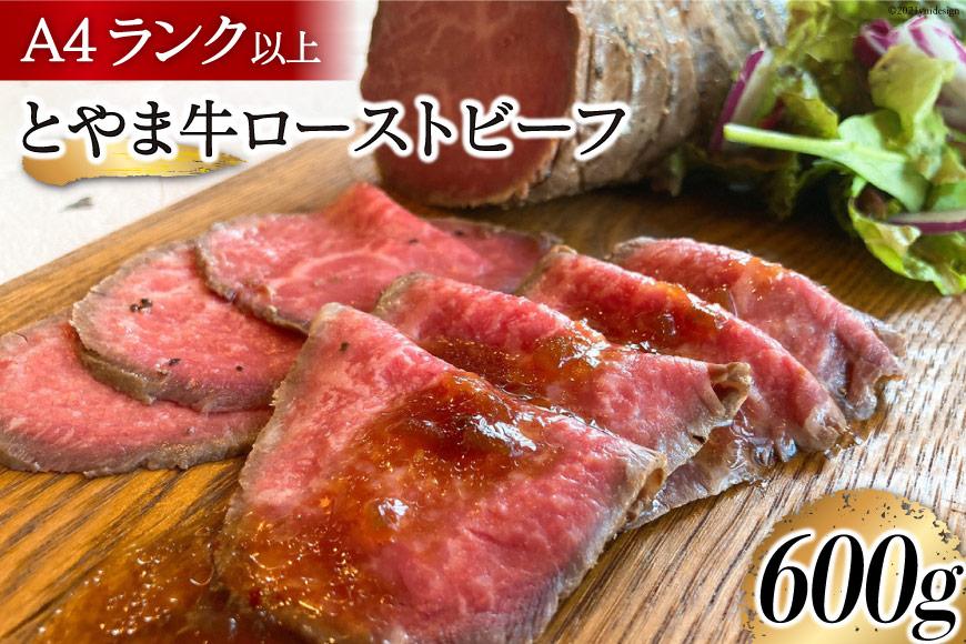 【A4ランク以上】とやま牛ローストビーフ 600g<カシワファーム>【富山県立山町】