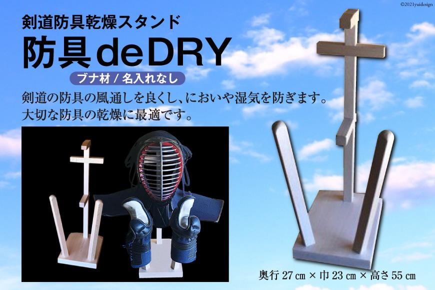 剣道 防具乾燥スタンド【防具deDRY】ブナ材 名入れなし 1ダイ