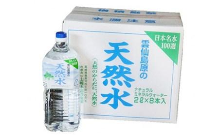 AD072【定期便】 雲仙島原の天然水2リットル(8本入)  毎月2箱×1年プラン