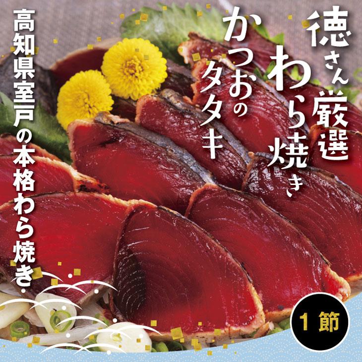 YJ018徳さん厳選わら焼きかつおのタタキセット【1節】