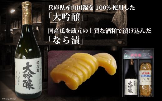 No.086 大吟醸・酒蔵自慢のなら漬詰め合わせ / お酒 日本酒 奈良漬 埼玉県 特産品