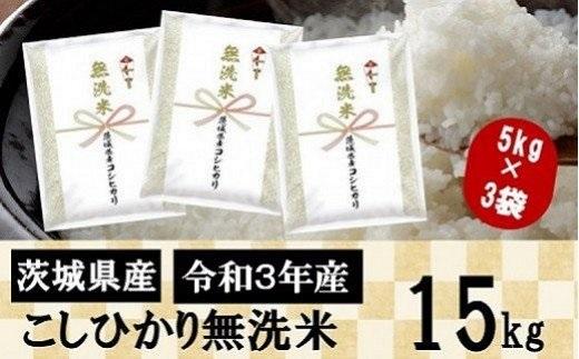 K933 <2021年12月下旬発送>【令和3年産】茨城県産コシヒカリ無洗米15kg(5kg×3袋)