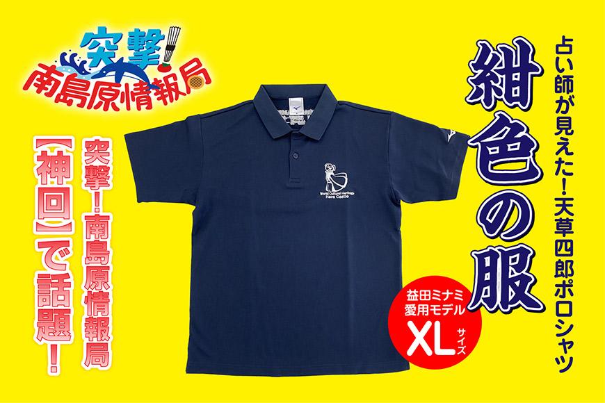 『突撃!南島原情報局【神回】公認!』世界遺産ポロシャツ 1枚(XLサイズ)