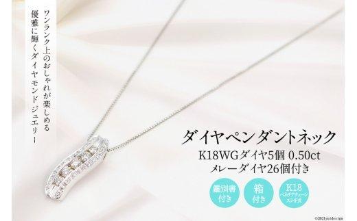 62-6.K18WG 丸ダイヤ 5個とメレーダイヤ26個 0.50ct ペンダントネック