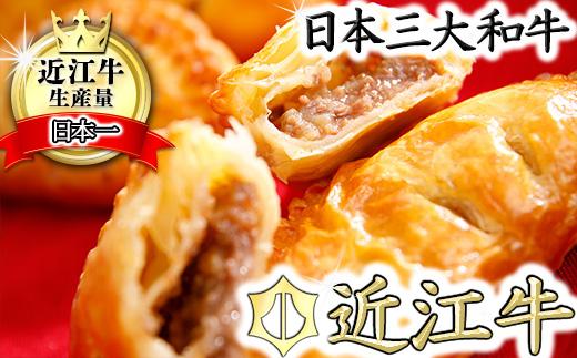 【総本家肉のあさの】近江牛パイ包み【250g(50g×5個)】【AE08SM】