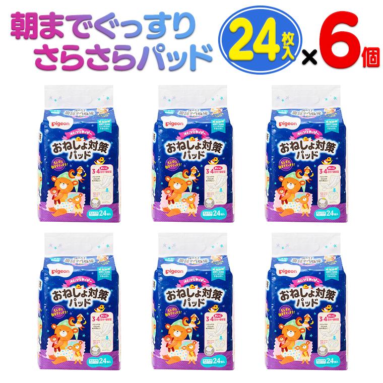 【ピジョン】 とれっぴー 朝までぐっすりさらさらパッド 24枚×6個