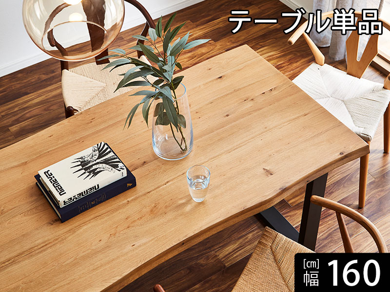 EO606_【開梱設置 完成品】 テーブル 無垢材継ぎ継ぎ一枚板風テーブル 幅160 ダイニングテーブル オーク 木製 ナチュラル 耳付き