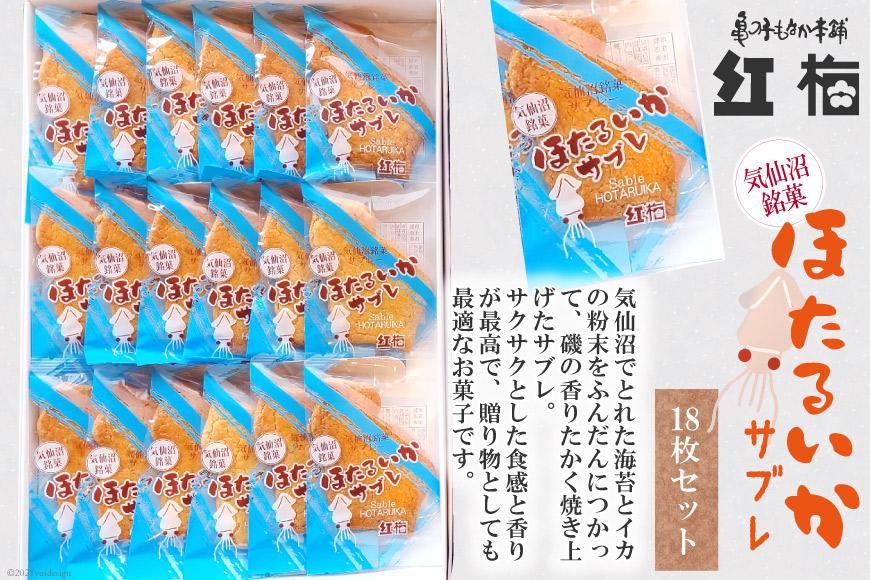 銘菓「ほたるいか サブレ」18枚セット