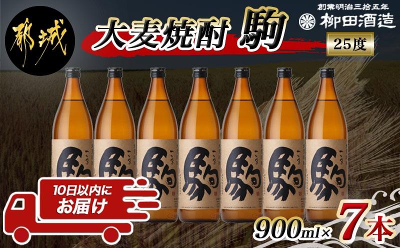 【柳田酒造】大麦焼酎 駒(25度)900ml×7本 ≪みやこんじょ特急便≫_AD-0750