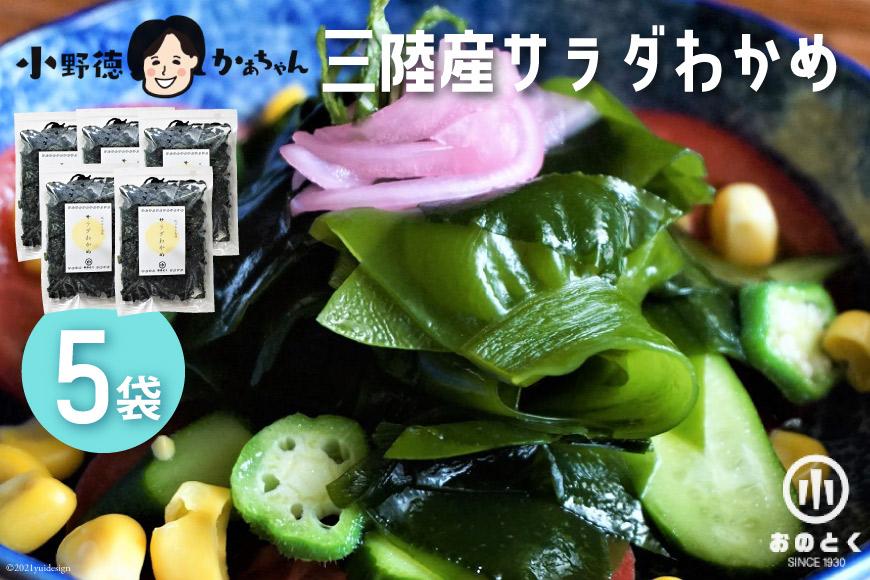 【2つの食感♪】三陸産 サラダわかめ 150g×5袋<小野徳>【宮城県気仙沼市】