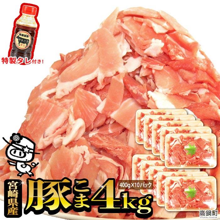 <宮崎県産豚こま4kg+タレセット>3か月以内に順次出荷【c473_tf_x1】