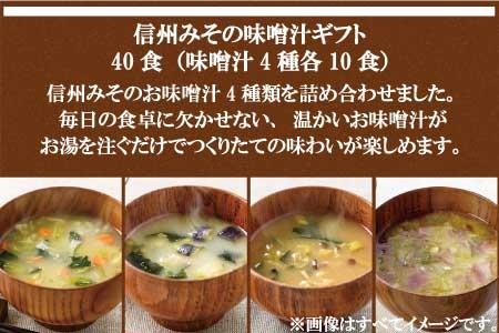 信州みその味噌汁ギフト40食(味噌汁4種各10食)《アスザックフーズ株式会社》