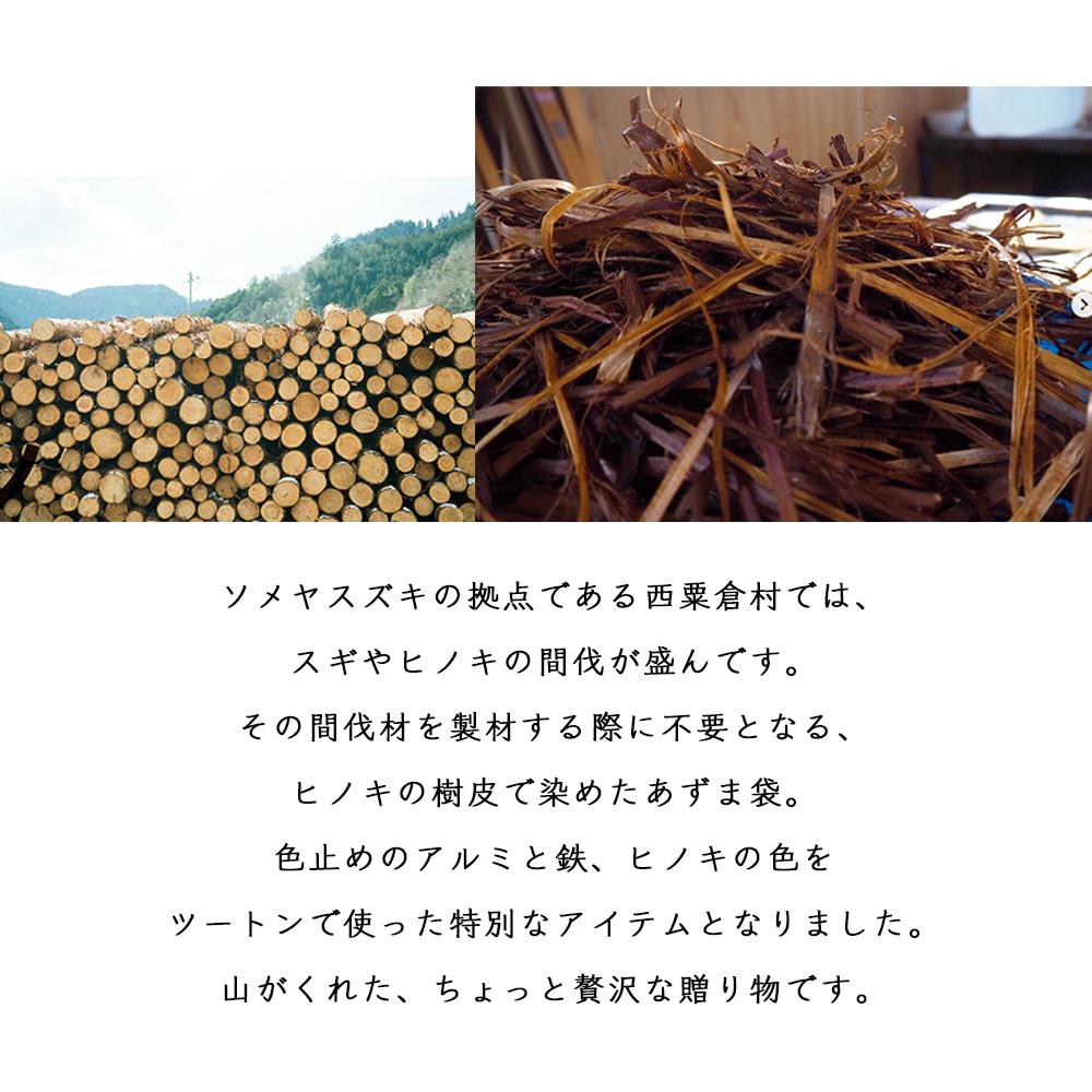 azumahinoki01.jpg