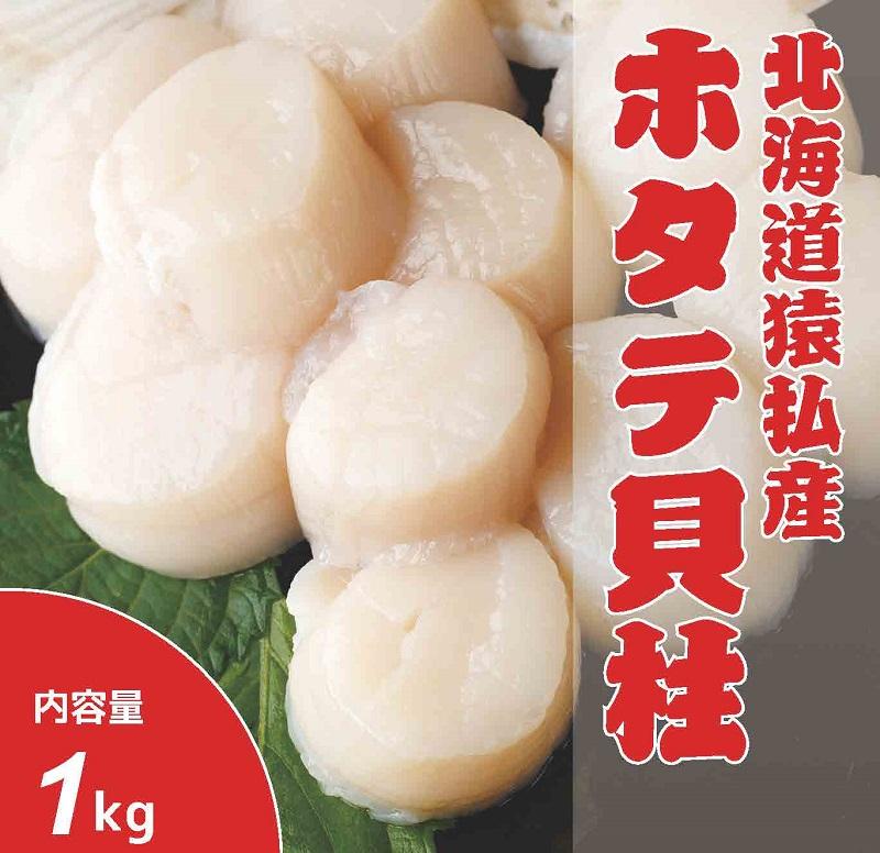 【01013】北海道猿払産 冷凍ホタテ貝柱 1kg(51~60玉)