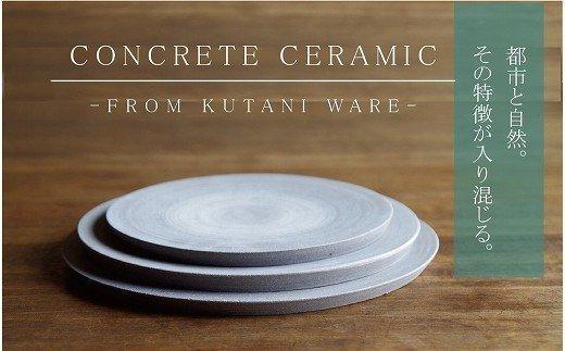 020007. 【天然素材100%の手仕事】CONCRETE CERAMIC Plate S
