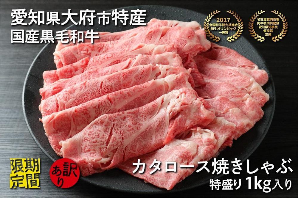 【期間限定・訳あり】大府市特産黒毛和牛「下村牛」カタロース焼きしゃぶ用1kg