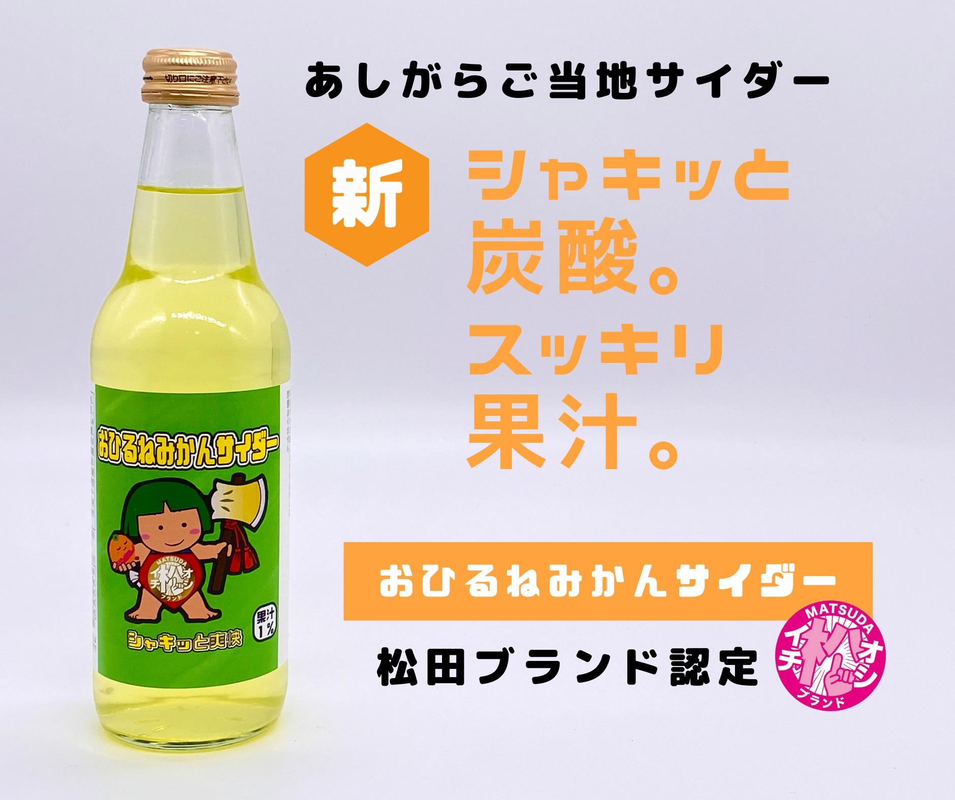 【数量限定】おひるねみかんサイダー340㎖ 24本【フルーツジュース】