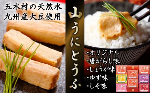 No.034 五木屋本舗の山うにとうふ「松竹」 / 豆腐 味噌漬 九州産大豆・天然水使用 熊本県 特産