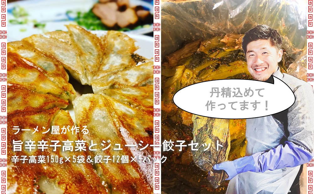 CM002_絶品!!ラーメン屋が作る旨辛辛子高菜と肉汁溢れるジューシー餃子セット(辛子高菜150g×5袋、餃子12個入×5パック)