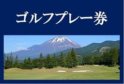 ゴルフ場利用券・ゴルフプレー券