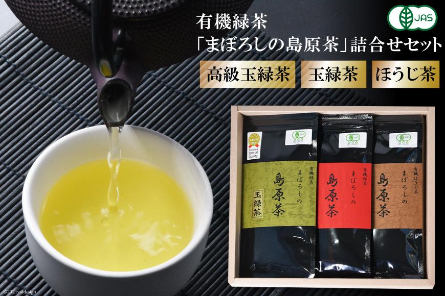 AB035有機緑茶「まぼろしの島原茶」詰合せセット