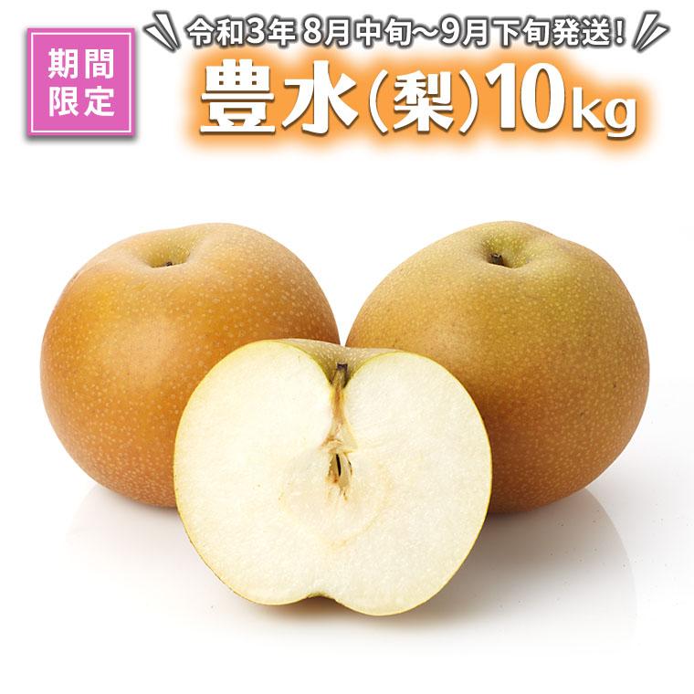 【期間限定】豊水(梨)10kg(令和3年8月中旬~9月下旬発送)[AE011ci]