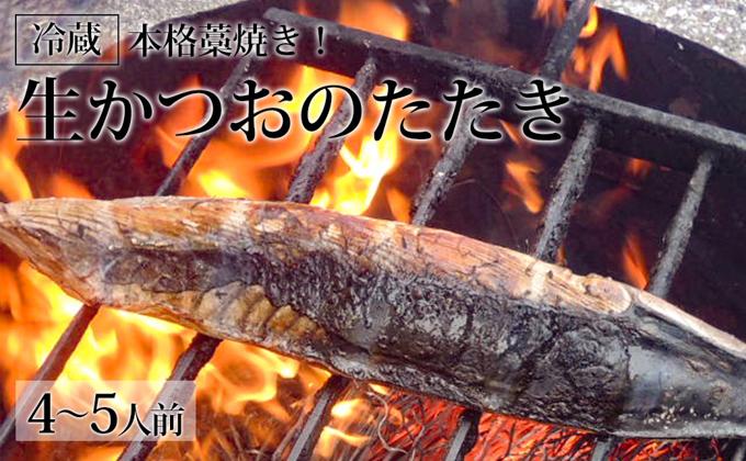 本格藁焼き!生かつおのたたき(4~5人前)冷蔵
