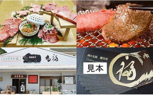 BG26:しらさぎの宿 丸福 お食事【5.0】