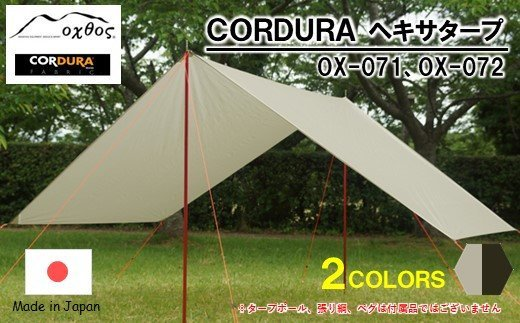 [R202] oxtos CORDURA ヘキサタープ 【カーキ / (OX-072)】