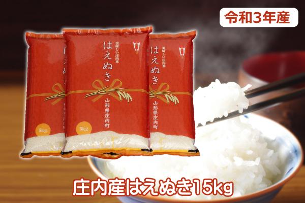 令和3年産米 はえぬき15kg
