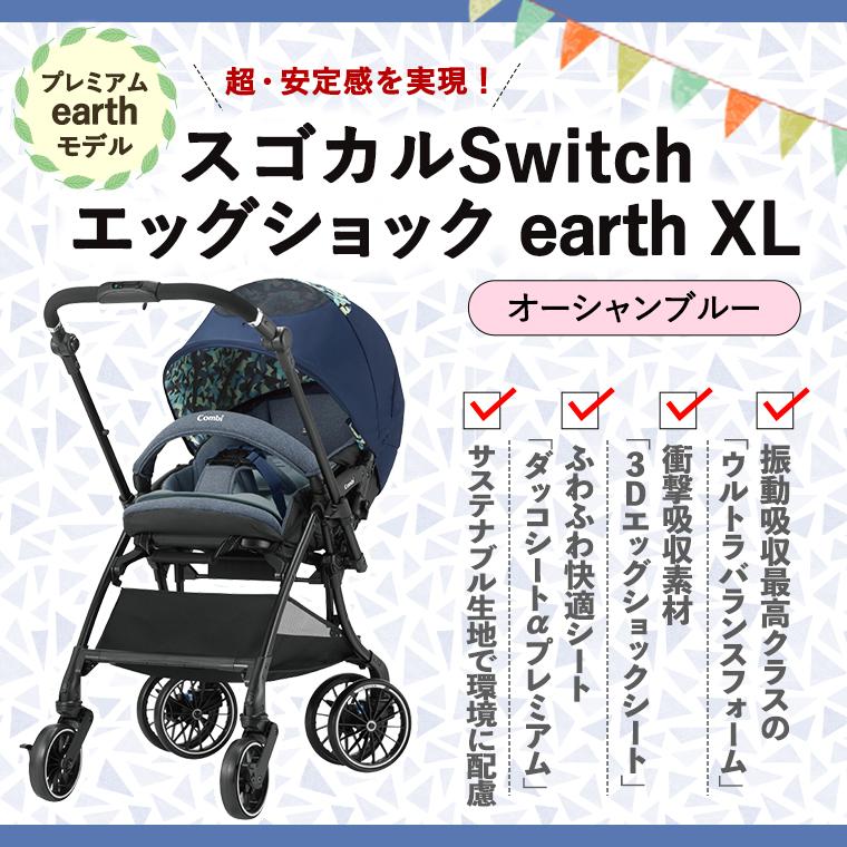 ベビーカー【コンビ】スゴカルSwitch plus エッグショックearth XL オーシャンブルー
