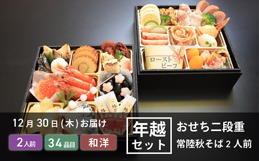 K1786【12/30お届け】和洋2段 おせち茶蔵オリジナル6.5寸+年越しそばセット(限定100セット)