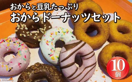 No.063 おからドーナツセット / スイーツ ヘルシー 豆乳 チョコ プレーン 埼玉県