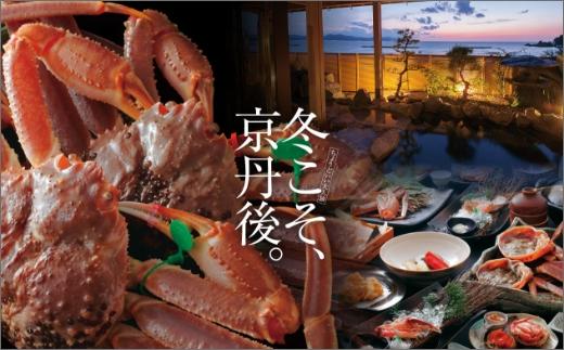 【京丹後市観光公社】京丹後ふるさと宿泊クーポン券