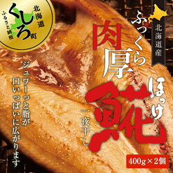 【北海道産】ほっけ一夜干し 400g×2コ【 干物 ひもの 北海道 釧路町 】