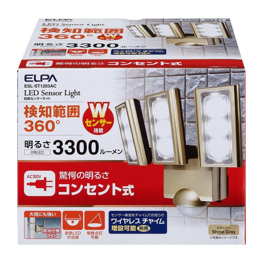 【防災・防犯】コンセント式センサーライト3灯