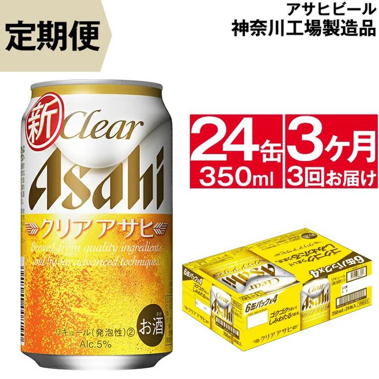 3-0041 【定期便3ケ月】クリアアサヒ缶 350ml×24本